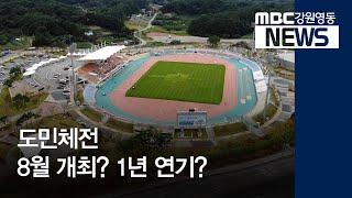 투R)올해 강원도민체전 8월? 1년 연기?