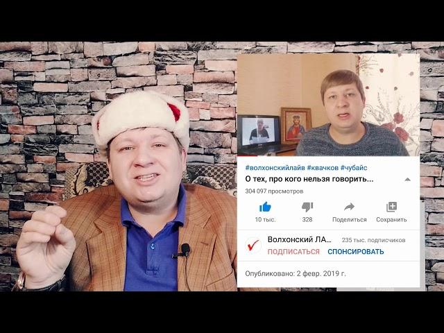 Канал Волхонский ЛАЙВ хотят закрыть За дискриминацию Чубайса и Путина.