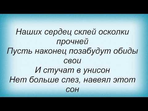 гагарина полина песни текст вернись любовь жена