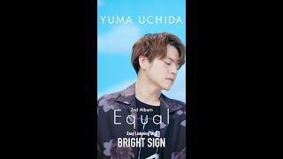 内田雄馬「BRIGHT SIGN」Easy Listening Clip