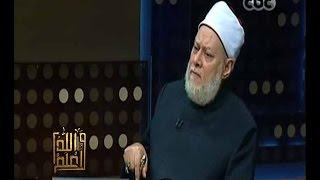 #والله_أعلم | د. علي جمعة: للحائض ان تطوف طواف الإفاضة قبل سفرها وعليها فدية