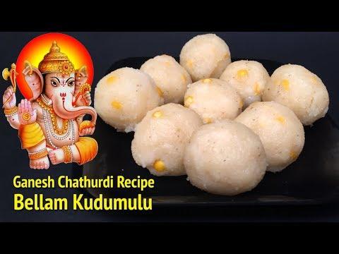 Bellam Kudumulu | బెల్లం కుడుములు | How to make Kudumullu in Telugu | Vinayaka Chaturthi Special
