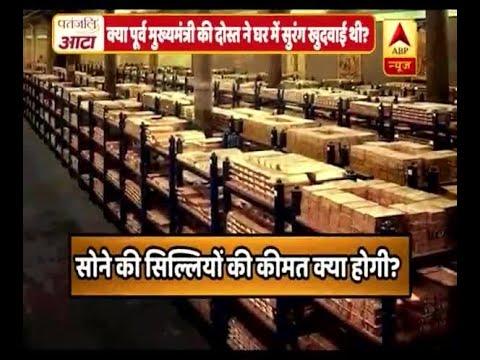 वायरल सच: एक पूर्व मुख्यमंत्री की दोस्त के घर से मिले अकूत खजाने का सच | ABP News Hindi