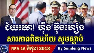 លោក ហ៊ីង ប៊ុនហៀង សារភាពិតហើយ រឿងលុយ,Cambodia Hot News, Khmer News