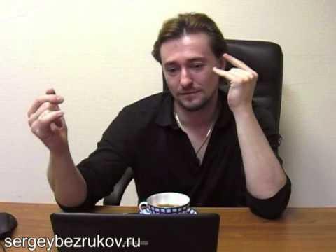 2/2 C.Безруков - Форум с поклонниками 10.02.2013