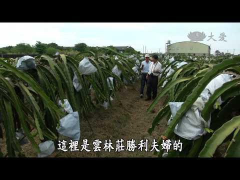 台灣-小人物大英雄-20140922 農民的老師蔡十八