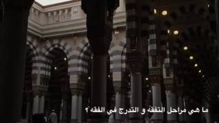 أسرار التفقه | الشيخ عبدالسلام الشويعر