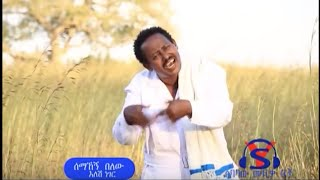 Bahil - Semahegn Belew - Alesh Neger - (Official Music Video) - New Ethiopian Music 2016