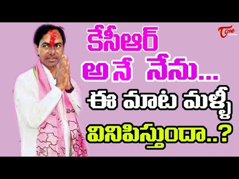 Journalist Diary | కెసియార్ అనే నేను... KCR @ 2019 Tough Task  | By Sathish Babu |  TeluguOne