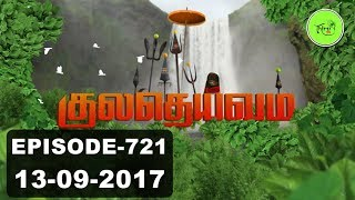 Kuladheivam SUN TV Episode - 721 (13-09-17)