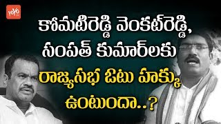 Will Komatireddy Venkat Reddy and Sampath Kumar Have Right to Vote in Rajya Sabha Elections