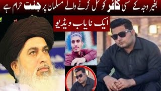 Allama Khadim Hussain Razvi About Mashal Khan Murder By M Usman Ali ( Exposed Shahzaib Khanzada )