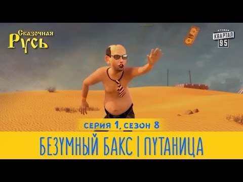 Премьера! Новая Сказочная Русь 8 сезон, серия 1   Безумный Бакс   Путаница