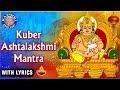download lagu      Kuber Ashtalakshmi Mantra With Lyrics | कुबेर अष्टलक्ष्मी मंत्र | Kuber Mantra 108 Times | Diwali    gratis