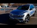 Тест-драйв New VW TIGUAN 2017. Лучший кроссовер за 2 МЛН?