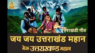 Jai Jai Uttarakhand Mahan(Title Song) | Latest Uttarakhandi Song | Latest Garhwali Song