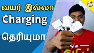 What is Wireless Charging Explained ? விளக்கம் | Tamil Tech Explained