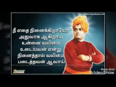 Swamy Vivekananda Golden Words Famous Inspirational Quotes In Tamil