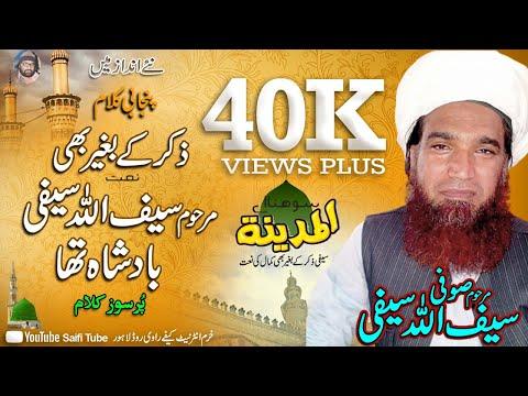Madina Sona Hay Saifi Naat Saifullah Muhammadi Saifi Best Naat video