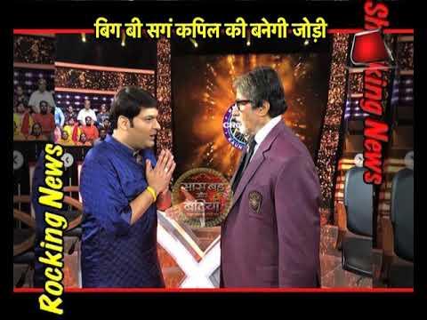 Kapil Sharma SHOOTS With Amitabh Bachchan For KBC Finale! thumbnail