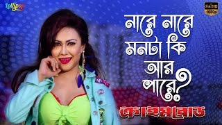 Nare Nare |  Crime Road |  Bipasha Kabir | New Bangla Song | HD 2017