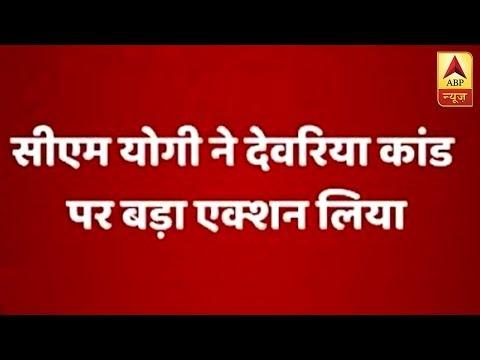 Deoria, Uttar Pradesh: CM Yogi Orders Removal of DM Sujit Kumar | ABP News