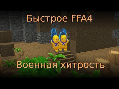 Быстрое FFA4. Военная хитрость. Castle story GTG