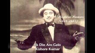 Ek Din Aro Gelo - Kishore Kumar