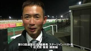 20171109道営記念 佐久間雅貴調教師
