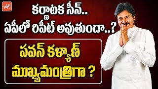 Pawan Kalyan will be Chief Minister in 2019 Elections..? | Karnataka Politics | Janasena