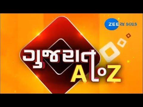 Top A to Z News From Gujarat   05-12-2018   Zee 24 Kalak