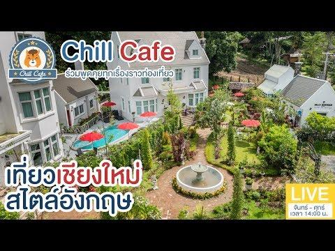 Chill Cafe : บ่อยแค่ไหนก็ไม่เบื่อ ชวนเที่ยวเชียงใหม่ สไตล์อังกฤษ ใช้ชีวิตช้าๆ ไปกับธรรมชาติ