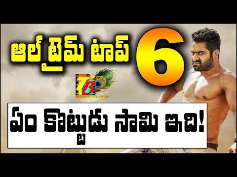 Aravindha Sametha@Top 6|| Aravindha Sametha All Time 6th Place in Top 10 Movies Of Tollywood| NTR28
