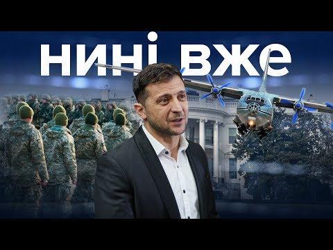 Зеленський і США, армія нового головнокомандувача, літаки і безпека / Нині вже