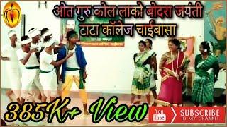 Ho song Tu..ru..ru..Dance video ll Tata college cbsa .Ho Dept. Girl's & Boy's