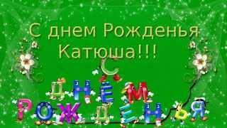 С днем рождения катюша поздравления