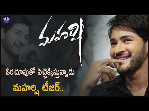 Maharshi Movie Teaser | Birthday Special Maharshi Teaser | Telugu Full Screen