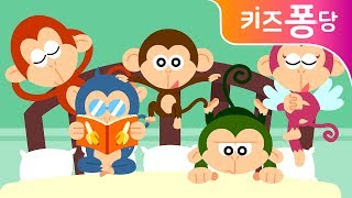 Five Little Monkeys Jumping On The Bed | Song with Baby