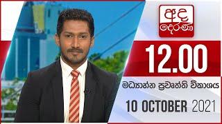 2021.10.10 | Ada Derana Midday Prime  News Bulletin