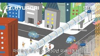 [Hyundai Story] 아이들의 2030년 미래 상상자동차는? 제3회 브릴리언트 키즈 모터쇼 공모접수 실시!