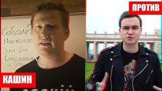 DK РАЗОБЛАЧИЛ НИКОЛАЯ СОБОЛЕВА  / КАШИН VS СОБОЛЕВ