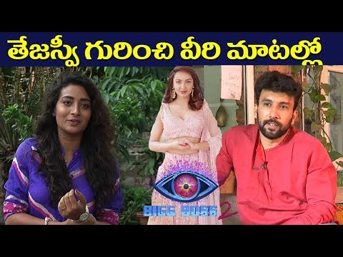Bigg Boss 2 Contestants Bhanu Sree & Kireeti Damaraju About Tejaswi  | Film Jalsa