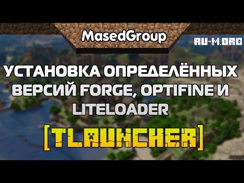 Установка определённых версий Forge, OptiFine и LiteLoader [TLauncher]