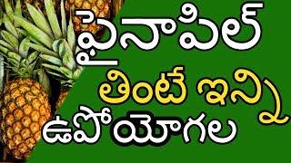 Best Health Benefits of Pineapple in Telugu   Top Health Benefits Of Pineapple   Health Tips