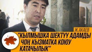 """Ж.Акаев: """"Кылмышка шектүү  адамды чоң кызматка коюу катачылык"""""""