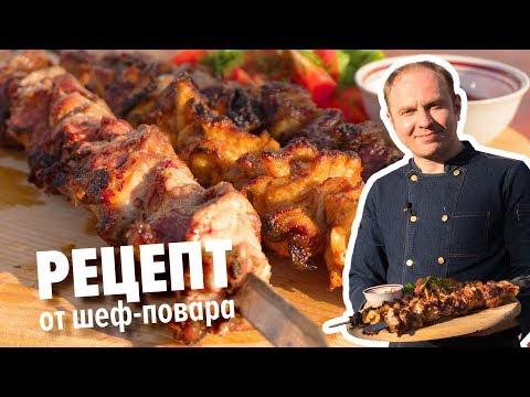 Как приготовить шашлык. Шеф-повар раскрывает все секреты вкусного мяса