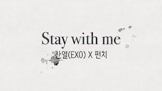 도깨비 OST / 찬열 (Chanyeol) , 펀치 (Punch)  - Stay With Me / Goblin OST / lyrics / piano cover / PIHANO