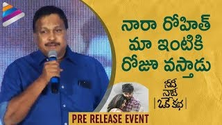 Nara Rohit Personal Life Facts Revealed by ML Kumar Chowdary | Needi Naadi Oke Katha Movie Event