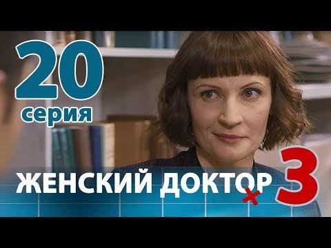 ЖЕНСКИЙ ДОКТОР - 3. Серия 20. Dr. Baby Dust 3. Episode 20