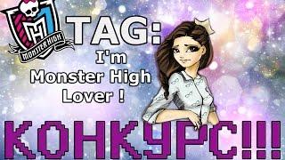 TAG: Я Монстер Хай лавер | КОНКУРС!!! (ЗАКОНЧЕН!!!!! результаты в группе ВКонтакте)